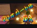 【実況】始めていくぜ!マリオカート8DX part131