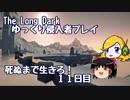 【The Long Dark 】ゆっくり侵入者プレイ 死ぬまで生きろ! 11日目