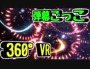 【360°VRあり】霊夢とお燐の弾幕ごっこ【東方MMD】