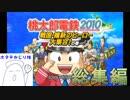 【4人実況】桃太郎電鉄2010 #総集編 ~まとめ!の巻~
