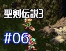 #06【聖剣伝説3】ちょっと希望を担いでくる【実況プレイ】