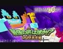 【日刊Minecraft】最強の匠は誰か!?DQM勇者編 ラスダンRANK6第1章【4人実況】