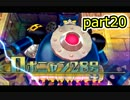 【実況】お宝探しそして新たな戦い【妖怪ウォッチバスターズ2】 part20