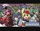 第38位:【地球防衛軍5】えどふご その89 thumbnail