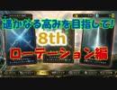 """【シャドウバース】ここまで来たらグラマス目指す!!""""8th"""""""