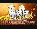 【告知PV】ポケモンUSM クロガネ杯 【賞金制生放送トーナメント】