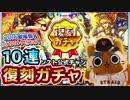 【モンスト実況】本命の2016劇場版&2016クリスマス復刻ガチャ...