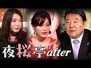【夜桜亭日記 #64 after】水島総が視聴者の質問に答えます![桜H30/1/13]