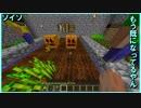 【4人実況】全力で秘密基地を作る初心者たちのMinecraft 第21話