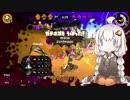 【VOICEROID実況】ボトラーあかりのガチマッチ!part.3【Splatoon2】