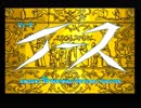 【BGM集】 MSX2版 イースⅡ