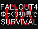FALLOUT4 ゆっくり初見でSURVIVAL 08