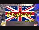 【ゆっくり旅行記】ぼっち、イギリスに行く 6