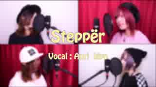 Steppër -  halyosy【Cover by VARIOUS】