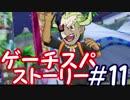 【ポケモンUSM】ゲーチスパでいく!ウルトラムーンpart11【ストーリー】