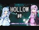 [Hollow] ゆかりさん悪夢の宇宙船内からの脱出 (終)[VOICEROID実況]