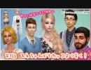 アリアナちゃんseason5『MOD導入編』part3【The Sims4】