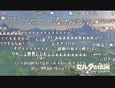 【YTL】うんこちゃん『ゼルダの伝説 ブレス オブ ザ ワイルド』part1