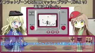 任天ちゃんとセガ子と学ぶ!日本のゲーム史 #1「ゲーム&ウオッチ」
