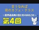 【ラジオ企画】言うなれば夜のカフェテラス第4回~不審な防寒テク回~