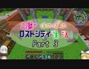 【Minecraft】工魔でほのぼのロストシティ生活 Part3【ゆっくり実況】