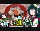 第36位:東北ずん子の東北を食べよう! 2品目 福島県『こづゆ』