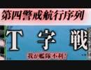 昏睡レイテ! 運命を変える者と化した先輩達【E-4】.NM