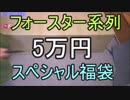 【ゆっくり実況】フォースター5万円エアガン福袋