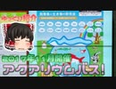 第72位:アクアリウムバス紹介 2017年11月開催【ゆっくり紹介】 thumbnail