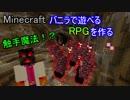 【Minecraft】バニラで遊べるRPGマップを作っていく Part11