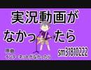 第52位:【手描き】実シ兄動画がなかったら【実シ兄界の三葉虫】 thumbnail