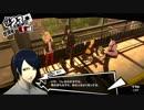 【プレイ動画】ペルソナ5 2週目 HARD【PS4】part43
