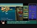 【ゆっくり実況】メタルマックス2R 初周から難易度ゴッド Part13