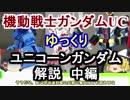 【ガンダムUC】ユニコーンガンダム 解説 中編【ゆっくり解説...