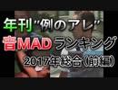 年刊例のアレ音MADランキング2017年総合(前編)