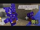 【Minecraft】黄昏をたずねて3マイル 6【2人実況】