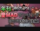 年刊例のアレ音MADランキング2017年総合(後編)
