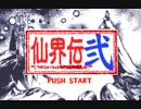 -- 仙界伝弐 part1 【プレイ動画】 --