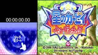 [RTA] 星のカービィ 参上ドロッチェ団 100