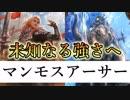 【宇宙】異色のコンビ!マンモスアーサーロイヤルが破壊力しかない件。