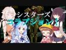 【メトロイドプライム3】シスターズコラプション!part1【CeVIO&VOICEROID実況】