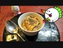 【オニオングラタンスープ】を解説もどき。