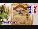 第33位:みっくりフランス美食旅Part27~ブションランチ~ thumbnail