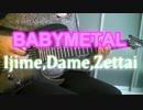 BABYMETAL の イジメ、ダメ、ゼッタイ を弾いてみた