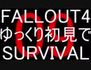 FALLOUT4 ゆっくり初見でSURVIVAL 09