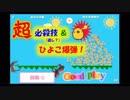 どうぶつタワーバトル!必殺技&ひよこ爆弾!Good play【ぐっ...