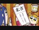 【悲報】ポプテピピックで淫夢営業