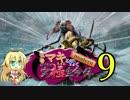 【MTG MO】弦巻マキちゃんと行くmodern ぼくらの究極生命体part9【モダン】