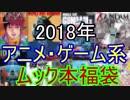 【2018】アニメ・ゲーム系ムック本箱いっぱい福袋!開封してみた!後編
