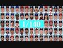 第64位:【MLB】2017年版メジャーファンが選ぶ1/140【コントロール部門】 thumbnail